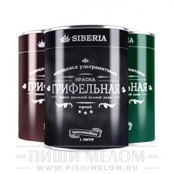 Грифельная (меловая) краска Siberia